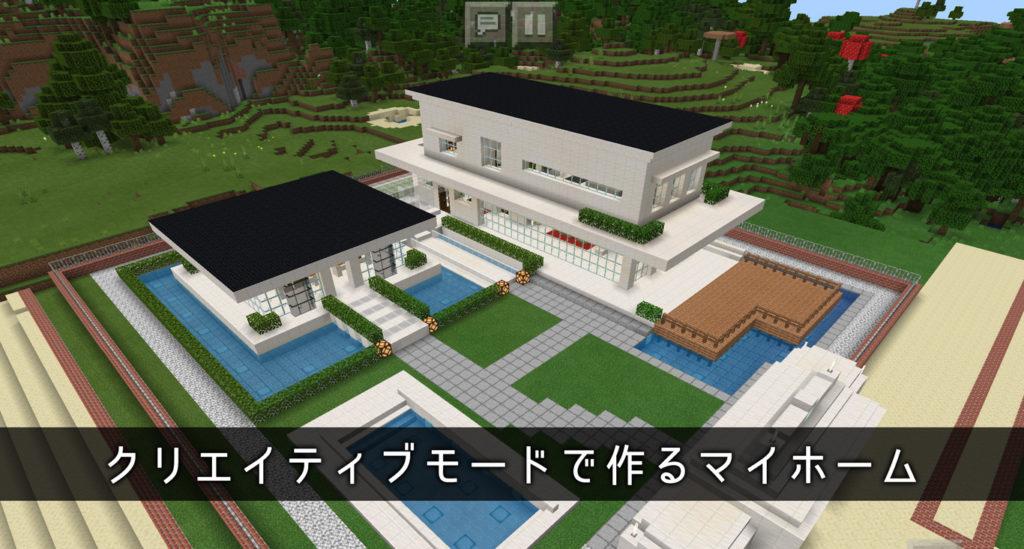 【マインクラフト 】おしゃれな自宅拠点【マイクラ】