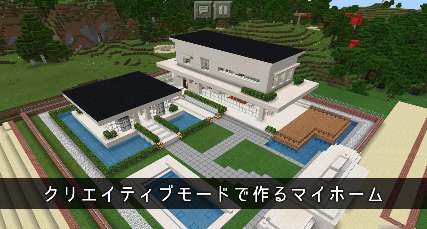 【マイクラ】オシャレでモダンなマイホーム