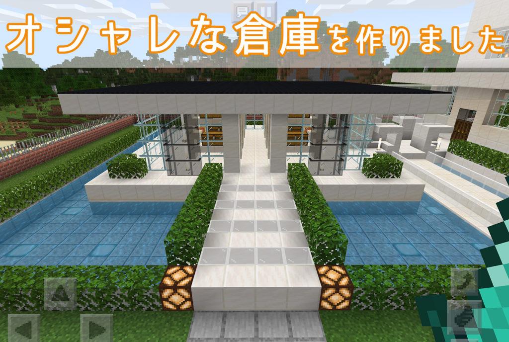 【マイクラ】ガラスを使ってオシャレでモダンな倉庫を作る【マインクラフト】