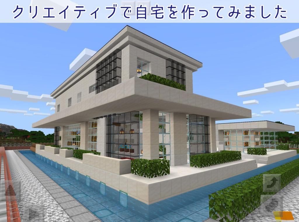 【マインクラフト建築】おしゃれでモダンな家【マイクラ 】