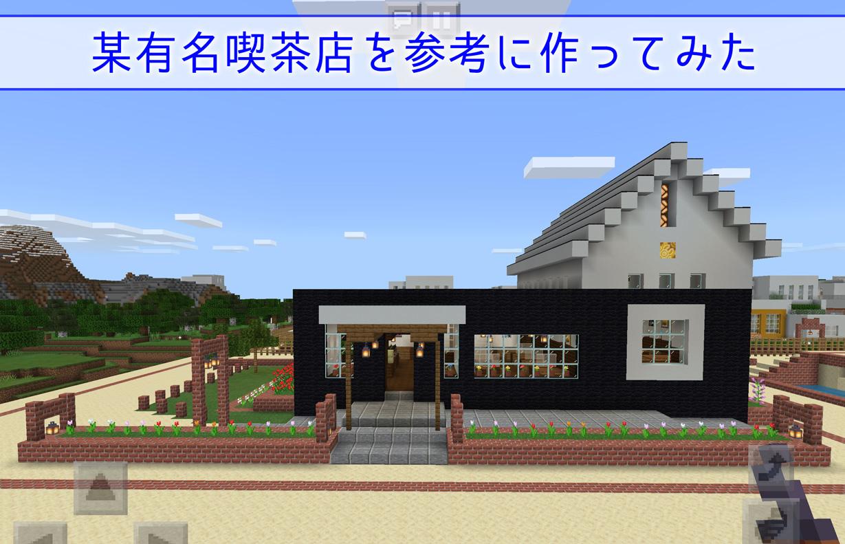 【マイクラ】星乃珈琲をイメージして喫茶店を作ってみた