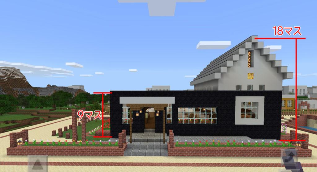 【マインクラフト建築】おしゃれで落ち着いたカフェ 店の高さ【マイクラ 】