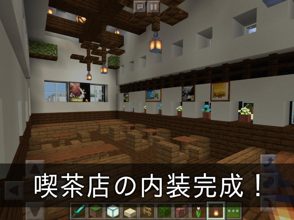 【マインクラフト建築】おしゃれで落ち着いたカフェの内装【マイクラ 】