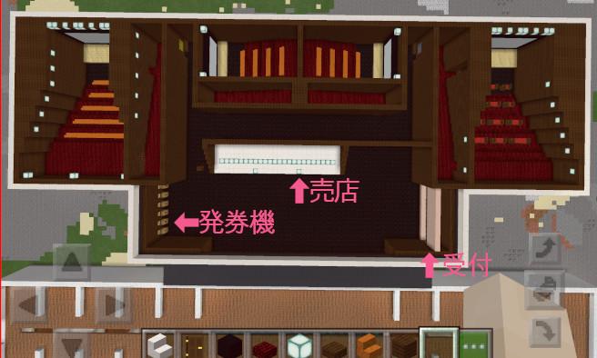 【マイクラ】映画館を上から見た図