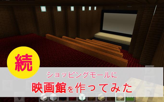 【マインクラフト・マイクラ】続・映画館を作ってみた