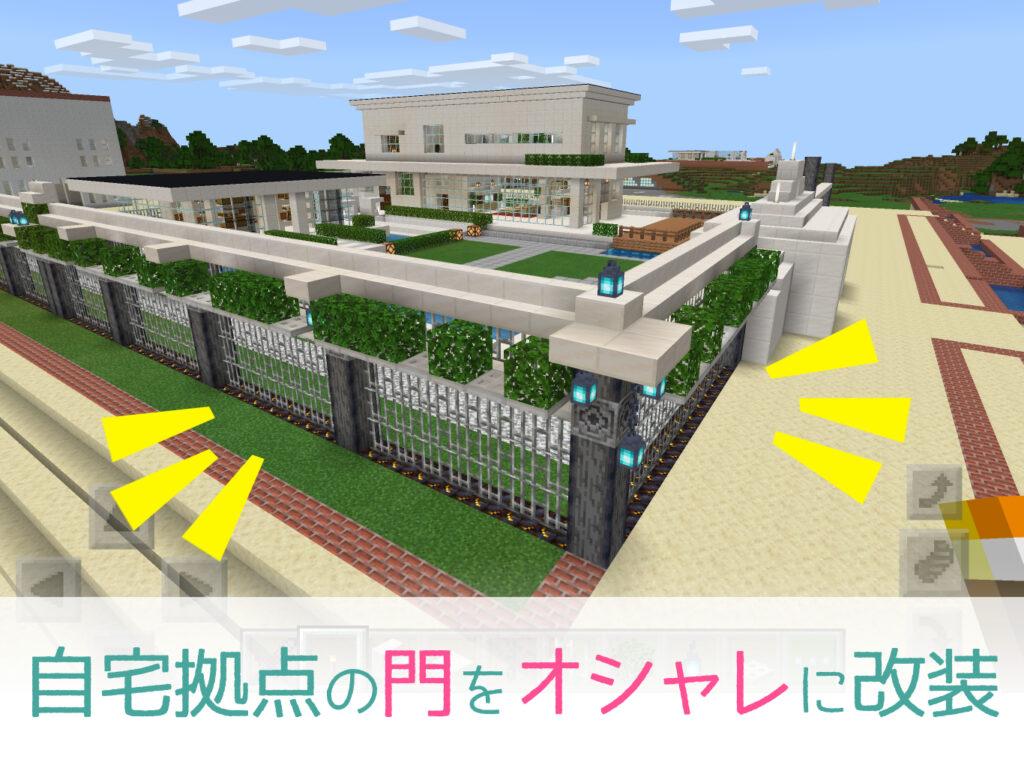 【マインクラフト建築】家の塀と門をオシャレに改装【マイクラ】