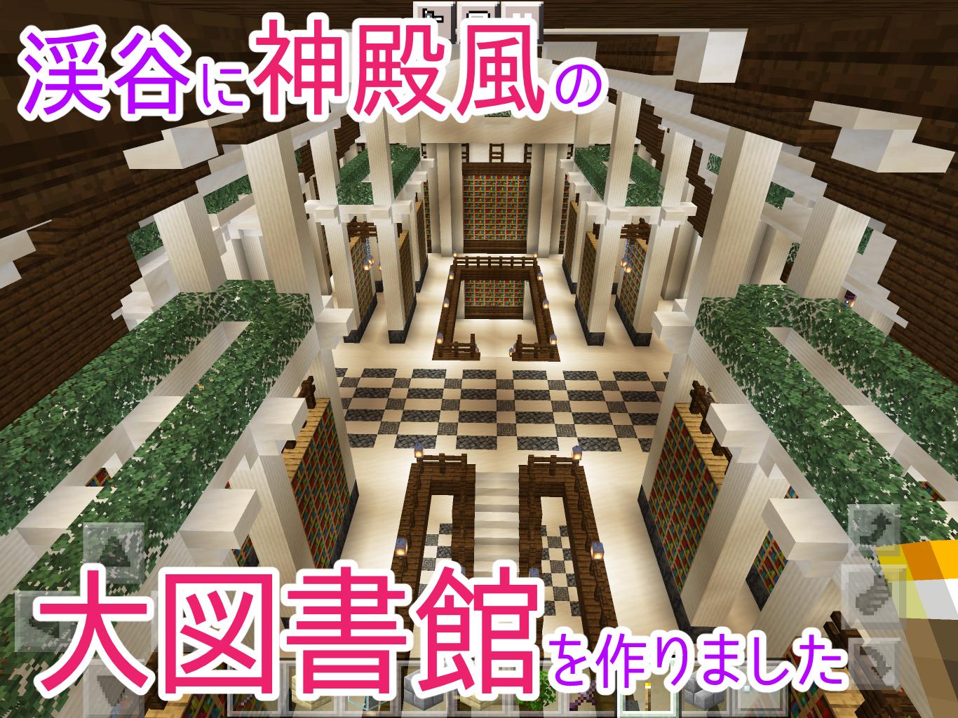 【マインクラフト建築】渓谷に神殿風の大図書館を作ってみた【マイクラ】