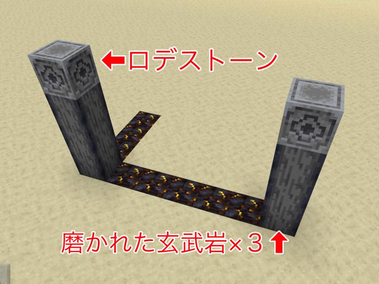 【マインクラフト建築】磨かれた玄武岩3段の上にロデストーン1つ【マイクラ】